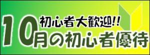 ASOBIBA大阪日本橋店の初心者優待が10月も継続して参加できるぞ