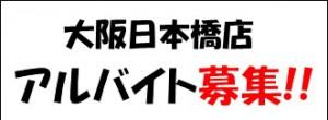ASOBIBA大阪日本橋店ではアルバイトを募集中です。