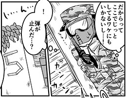 【マンガ】 ナナ×クミのサバゲー戦記 第3話「なんかヤバイ、このスリルっ!!」