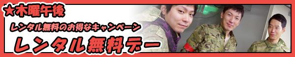 バナー秋葉原店でレンタルが無料でお得レンタル無料デー11月