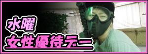 秋葉原店で女性は参加費無料でサバゲ女性優待デー11月