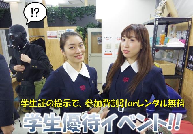 10gatsu_gakusei_yuutai