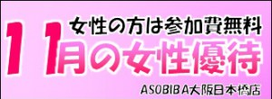 ASOBIBA大阪日本橋店で大好評の女性参加費無料イベント!!初めての女性でも安心して参加出来ます。
