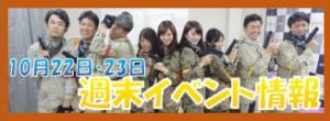 今週末10月22日・23日は大阪日本橋店のサバイバルゲームは楽しいことがいっぱい