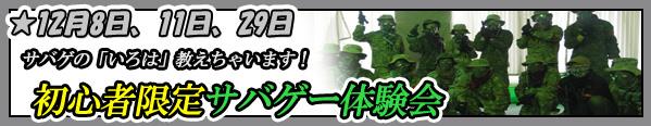 バナー秋葉原店でサバゲ入門初心者限定サバゲー体験会12月