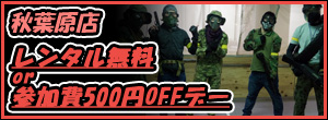 秋葉原店でレンタル無料参加費500円引きデー12月