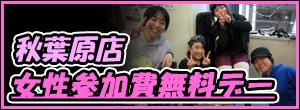 秋葉原店で戦う女性を応援サバゲ女性参加費無料デー12月