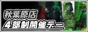 秋葉原店で短めでお安くプレイ4部制開催デー12月
