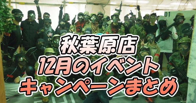 12月秋葉原店12月のイベントキャンペーンご案内