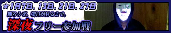 バナー秋葉原店で始発までサバゲ深夜フリー参加戦2017年1月