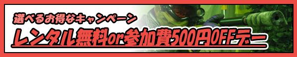 バナー秋葉原店で選べる割引レンタル無料参加費500円引きデー2017年1月