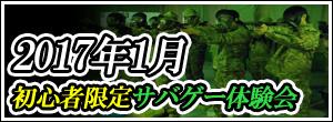 秋葉原店でサバゲ入門初心者限定サバゲー体験会2017年1月