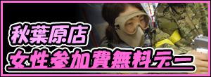 秋葉原店で戦う女性を応援サバゲ女性参加費無料デー2017年1月