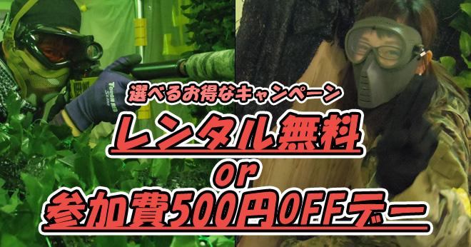 2017年1月選べる割引レンタル無料参加費500円引きデーのご案内