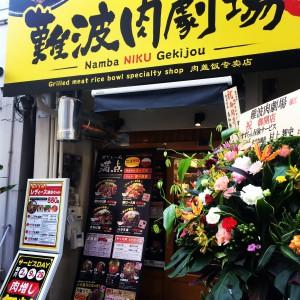 ASOBIBA大阪日本橋店から5分以内に行ける肉が食えるお店「難波肉劇場」は要チェック