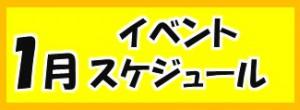 ASOBIBA大阪日本橋店の新年のスタートは面白いことがたくさん