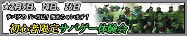 バナー秋葉原店でサバゲ入門初心者限定サバゲー体験会2017年2月