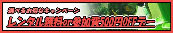 バナー秋葉原店でレンタル無料参加費500円引きデー2017年2月
