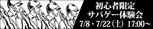 7月初心者体験会バナー
