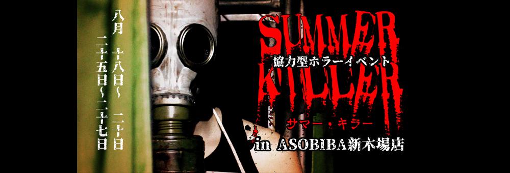 この夏、殺人鬼が潜む廃倉庫で血も凍る恐怖体験を協力型ホラーイベント「Summer killer(サマー・キラー)」