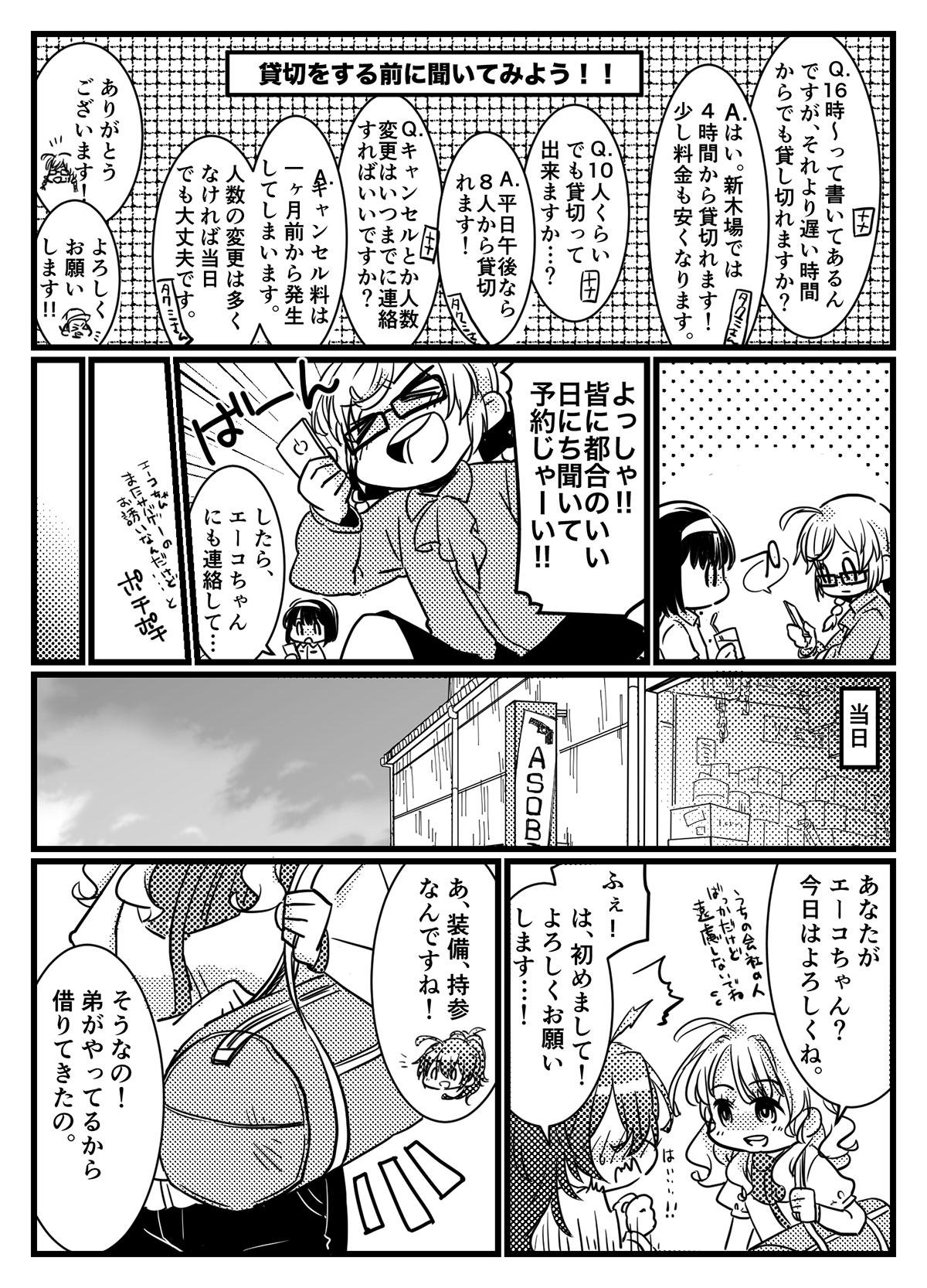 サバゲ戦記_新木場編_3P