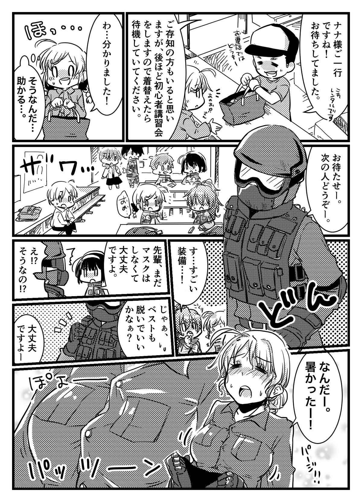 サバゲ戦記_新木場編_4P
