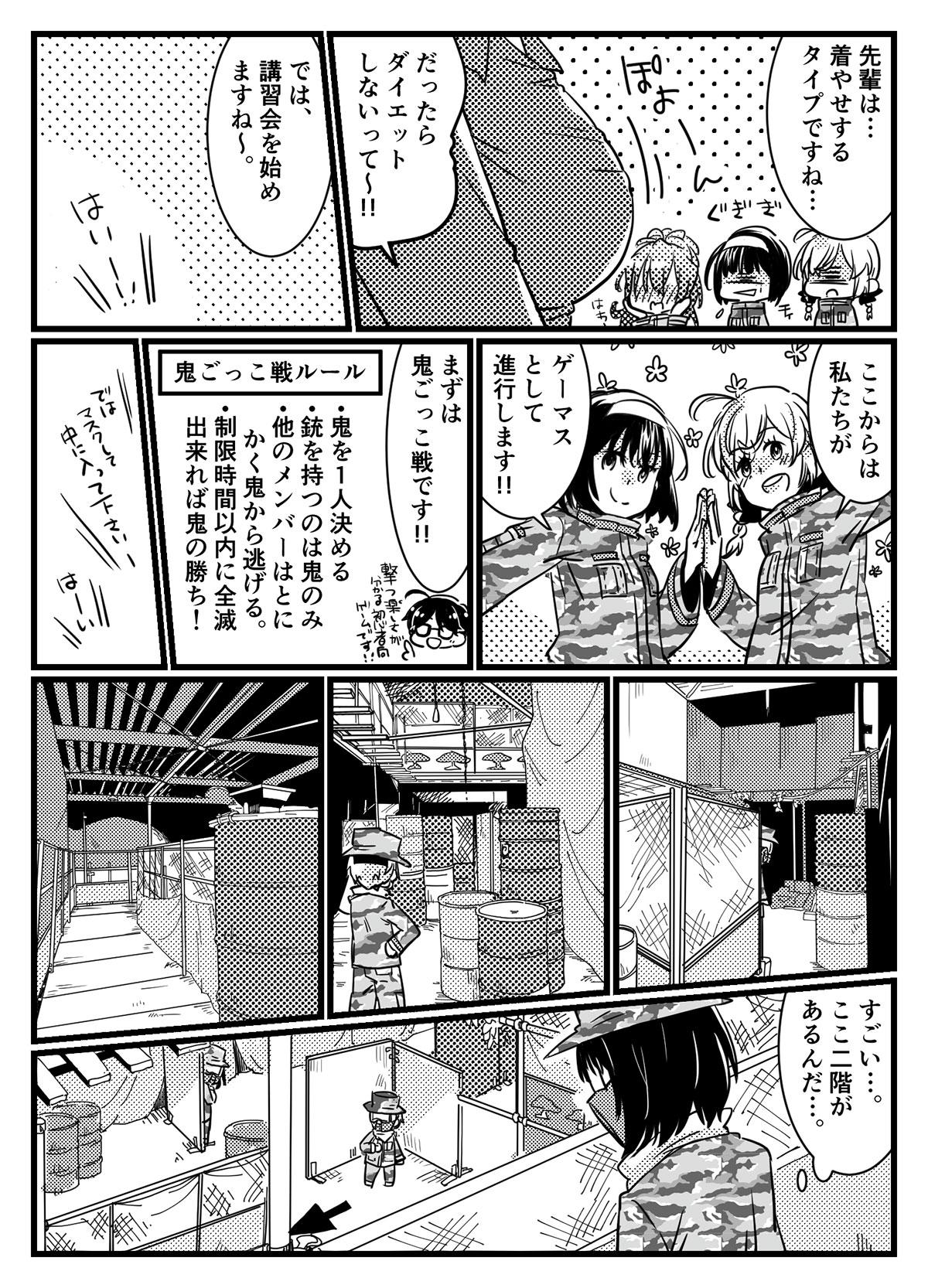 サバゲ戦記_新木場編_5P