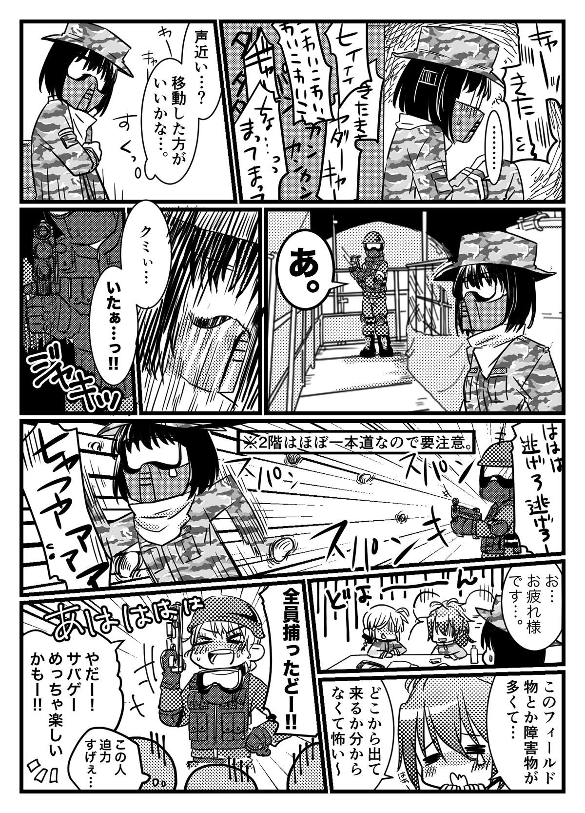 サバゲ戦記_新木場編_6P