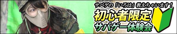201711_akb_beginner_banner