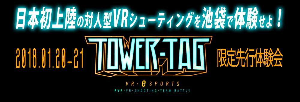 日本初上陸の対人型VRシューティング「TOWER TAG」が楽しめる限定先行体験会開催!