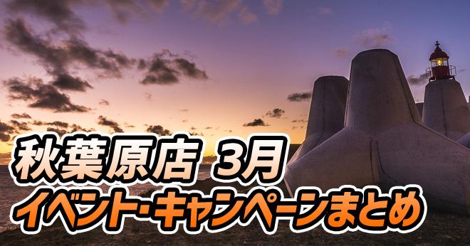 201803_akb_camp_main