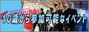 【新木場店】10歳から参加可能!イベントデー!!