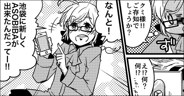 sabage_manga_ikebukuro_title