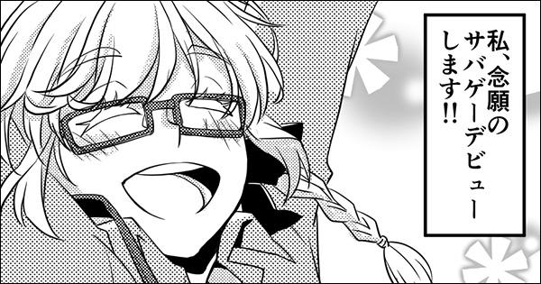 sabage_manga_title001