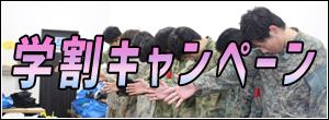 【新木場店】レンタル費¥3000が無料「学割」キャンペーン