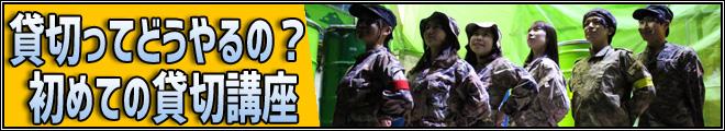 【新木場店】貸切限定!!フルレンタル¥3,000が実質無料の日も(貸切キャンペーンまとめ)