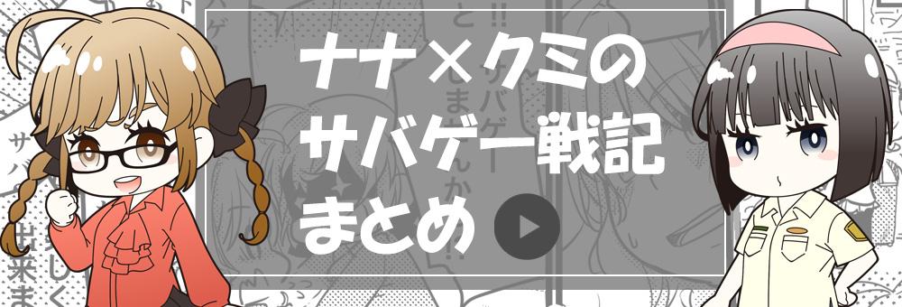 【マンガ】ナナ×クミのサバゲー戦記 まとめ