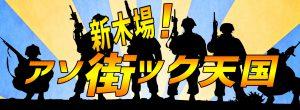 【新木場】サバゲーマーに10の質問!アソ街ック天国!【No.1】