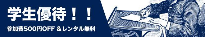 ikb_student_banner