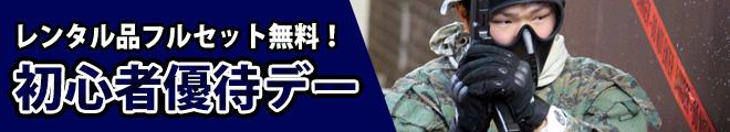 ngy_beginner01_banner