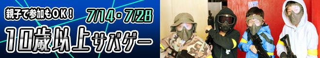 snkb_over101807_banner