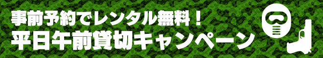 snkb_weekday_banner