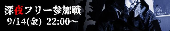 ikb_night1809_banner