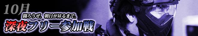 akb_night1810_banner