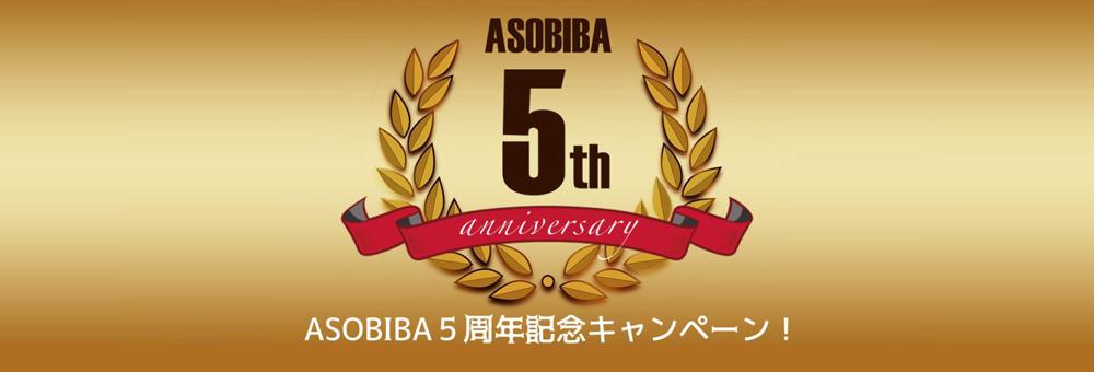 【祝!5周年企画第一弾】つぶやきで豪華ファンイベントにご招待!ASOBIBAツイートキャンペーン!