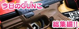 snkb_gunko_thumb01