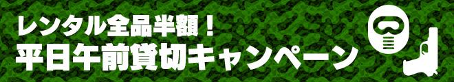 snkb_weekday01_banner