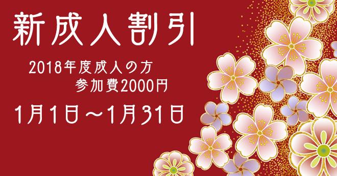 asobiba_seijin_main