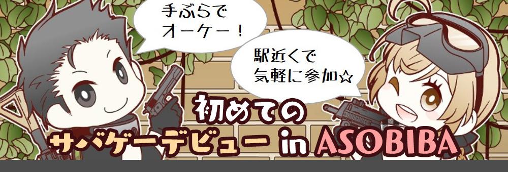 はじめてのサバゲーデビュー in ASOBIBA