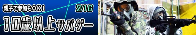 snkb_over101902_banner